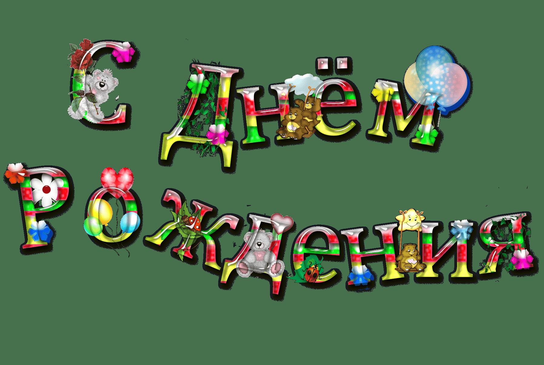 Поздравление с днем рождения в одесском стиле