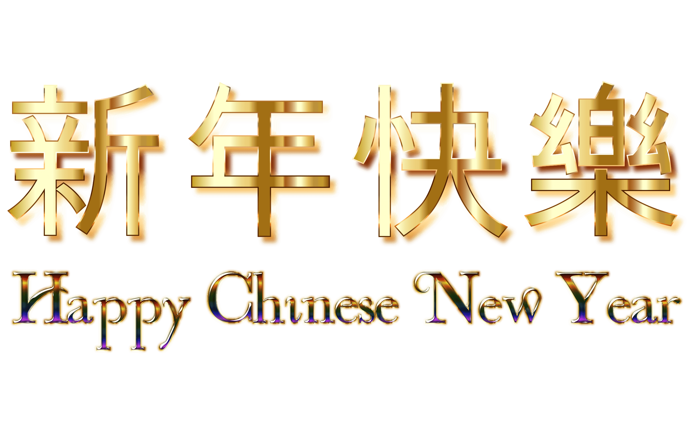 Happy Chinese New Year transparent PNG - StickPNG